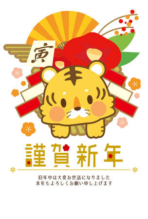 Cute New Year's card template of Shimenawa and tiger. 2022.