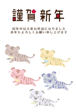 A playful and cute tiger New Year's card. 2022.