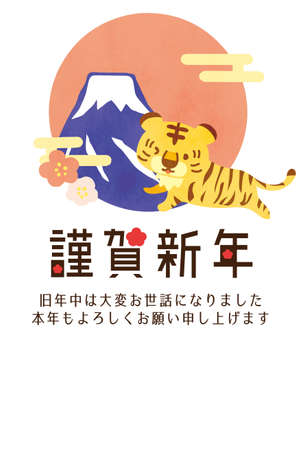 A playful tiger winking and a New Year's card of Mt. Fuji. 2022.