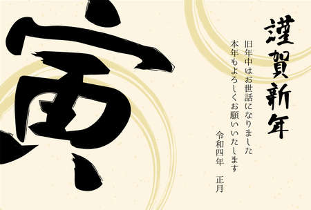 New Year's card for 2022. A simple design with a Japanese taste.