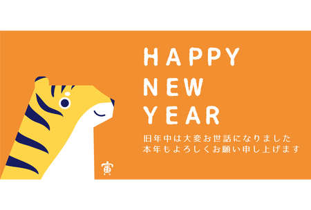 Deformed cute tiger New Year's card. 2022.