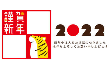 New Year's card with tiger and photo frame 2022. Written in Japanese are