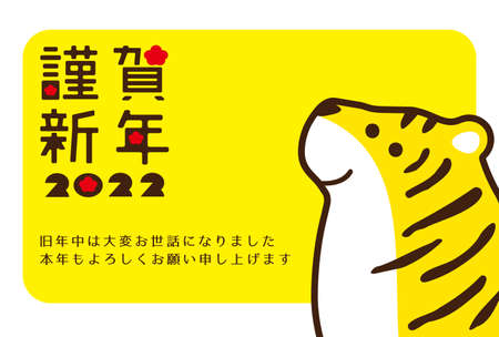 A New Year's greeting card featuring a tiger with a silly expression. 2022. written in Japanese,