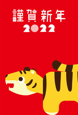 A simple New Year's greeting card featuring a papier-mache tiger. 2022, written in Japanese, including
