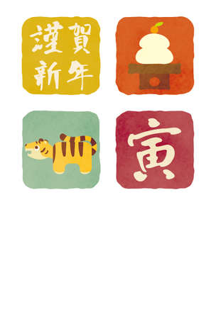 New Year's card with a tiger and a mirror cake. The Japanese words written on it are