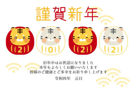 New Year's greeting card featuring a cute tiger mimicking a red-and-white daruma doll. 2022, written in Japanese: