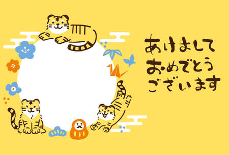 A photo frame New Year's card with three cute tigers. Hand drawn