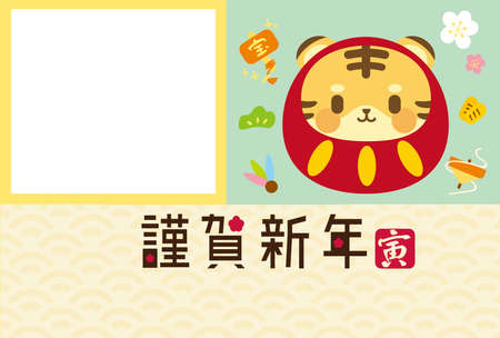 A photo frame New Year's card featuring a tiger mimicking Daruma and a lucky charm. Written in Japanese is