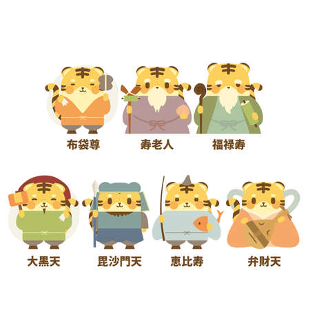 Seven tigers dressed as the Seven Lucky Gods.