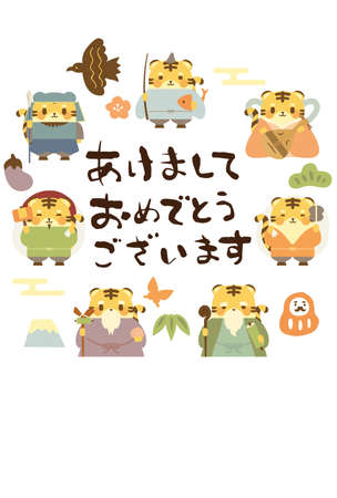 Seven tigers dressed as the Seven Lucky Gods. New Year's card for the year of the tiger. Written in Japanese:
