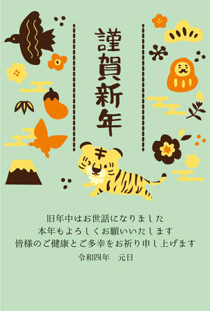 New Year's greeting card with a retro tiger and a lucky charm. 2022. written in Japanese,