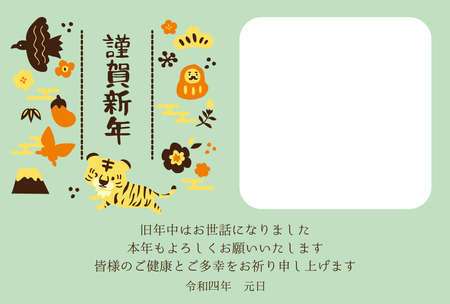photo frame New Year's card with a tiger and a lucky charm. 2022, written in Japanese: