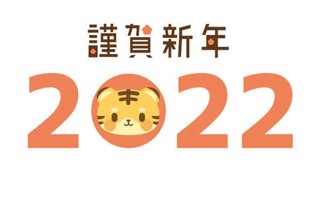 Simple New Year's card. 2022 Year of the Tiger.