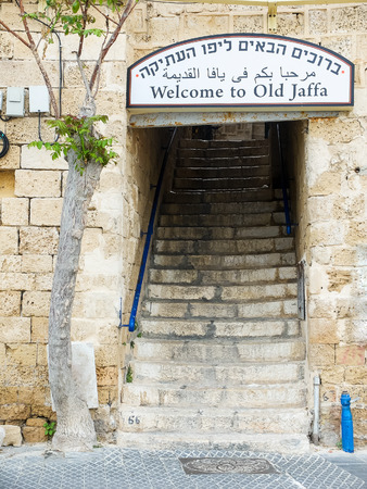 yaffo: La entrada a la antigua ciudad de Jaffa, Israel