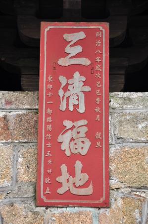 placa bacteriana: la placa de china Editorial