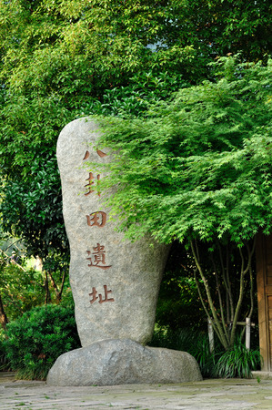 gua: BA GUA Tian stone Stock Photo