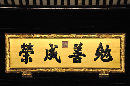 plaque: chinese plaque Editorial