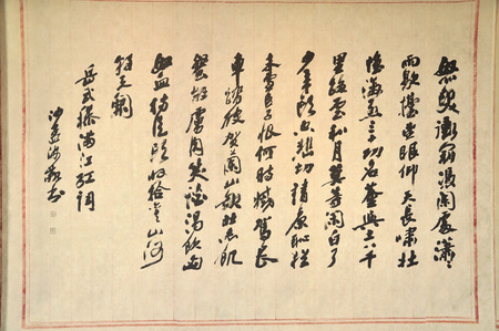song dynasty: Chinese poetry Editorial