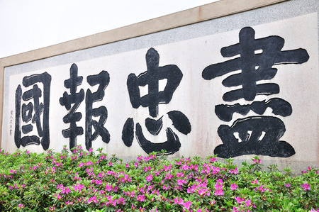 enclosing: chinese words on wall with the meaning of serve ones country loyally Editorial