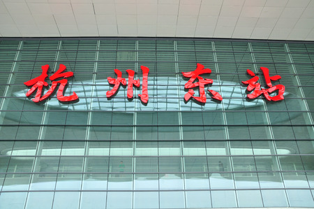 railway station: Hangzhou East Railway Station