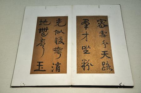antiquarian: Yi bingshou calligraphy