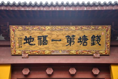 placa bacteriana: la placa de Hangzhou templo Yongfu