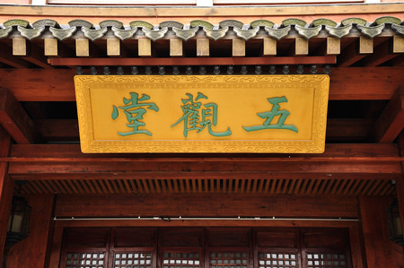plaque: plaque with chinese calligraphy