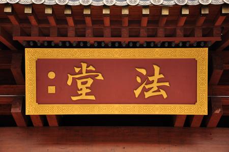 placa bacteriana: Hall con la placa de la caligrafía china