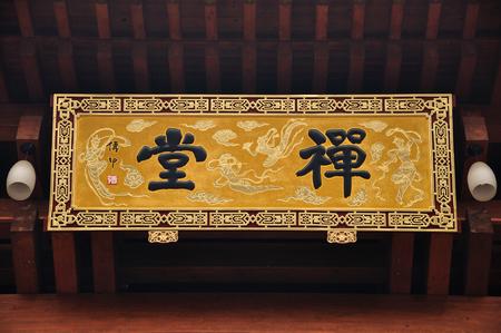 buddhist meditation: Buddhist meditation hall