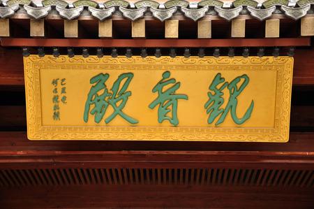 placa bacteriana: la placa Guanyin Temple