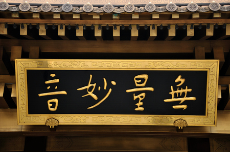 placa bacteriana: plaque with chinese calligraphy