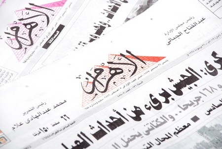 Cairo, Egypt - May 04, 2012: Sample issue of Al-Ahram paper, the most widely circulating Egyptian daily newspaper. Cairo, Egypt