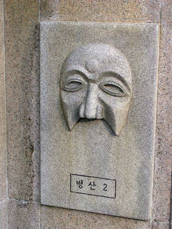 dissimulation: korean mask carved in stone