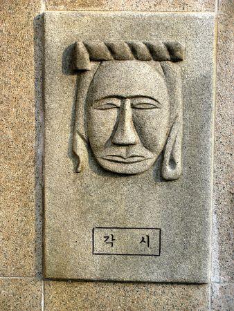 semblance: korean maschera di una sposa in pietra scolpita Archivio Fotografico