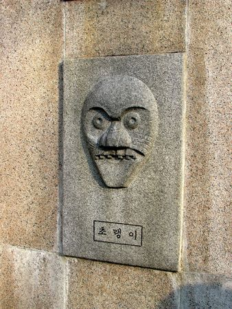 pretense: korean mask carved in stone