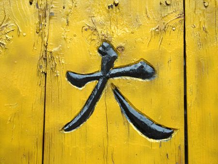 parlance: chinese character meaning big Stock Photo