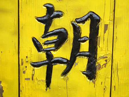 ideograph: chinese character meaning morning