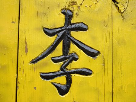 parlance: chinese character meaning plum tree