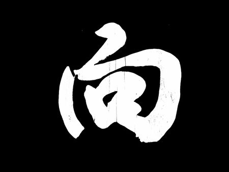 ideograph: chinese character meaning advance