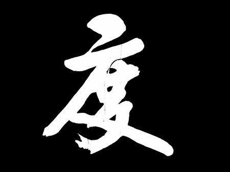dagvaarding: Chinees teken betekenis' wet '