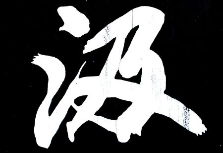 lingua: chinese character meaning draw, pump Stock Photo