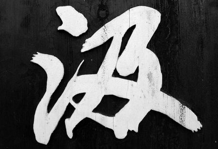 evoke: chinese character meaning draw, pump Stock Photo