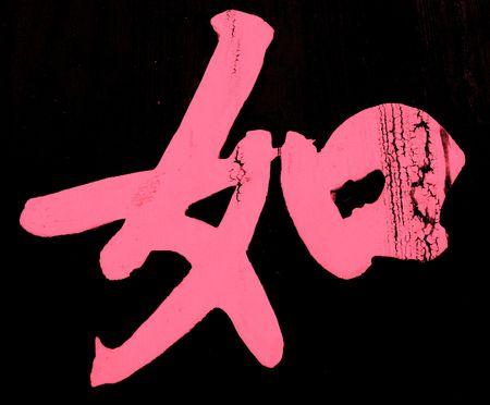 synoniem: Chinees karakter zin 'hetzelfde'