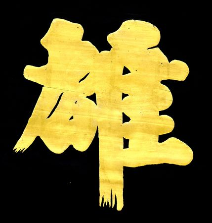 parlance: chinese character Stock Photo