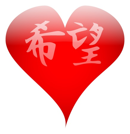 shiny sytle love concept, japanese sign for Life, happiness, hope, faith and love! Vector