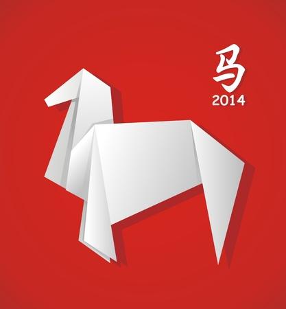 紙折り紙, 新しい 2014年の記号の技術上の馬  イラスト・ベクター素材