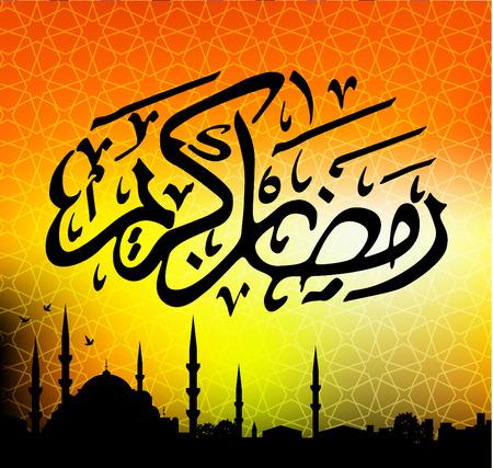 Islamic greeting card for holy month of Ramadan Kareem. Translation- Generous Ramadhan Vector