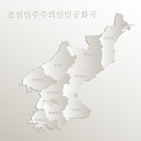 North Korea map separate region, Korean names Hangul font, paper card 3D natural vector Foto de archivo - 119892747
