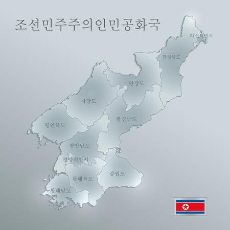 North Korea map and flag separate region, Korean names Hangul fonts, glass blue card 3D vector Foto de archivo - 119892754