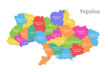 Ukraine map, administrative division, separate individual regions with Ukrainian language names, Cyrillic alphabet, color map isolated on white background vector